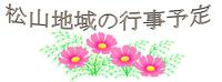 松山地域行事予定.png