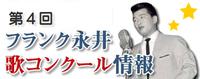 第4回歌コンタイトル.pngのサムネール画像