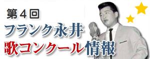 第4回歌コンタイトル.png