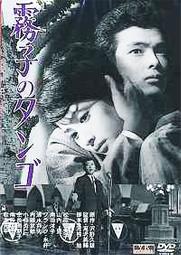 霧子のタンゴ(映画).jpg
