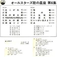 JV-168-歌の星座第6集歌詞.jpg