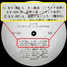 SV-836-あゝ銀座.jpg