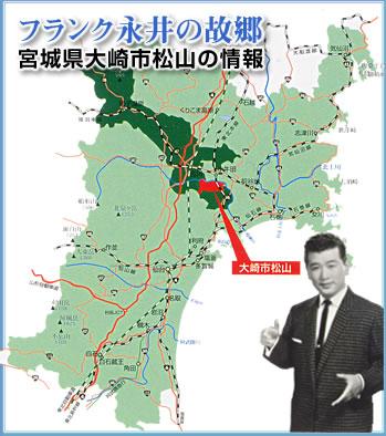 松山の情報